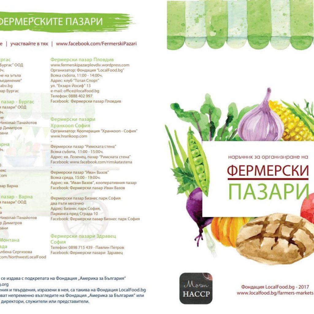 Ннаръчник за Фермерски пазари (лице)