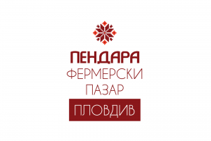 logo-pendara-fermerskipazar-plovdiv